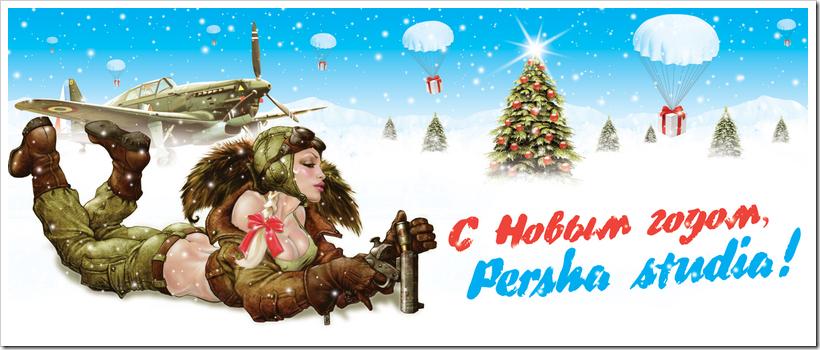С Новым годом, Persha studia! :)