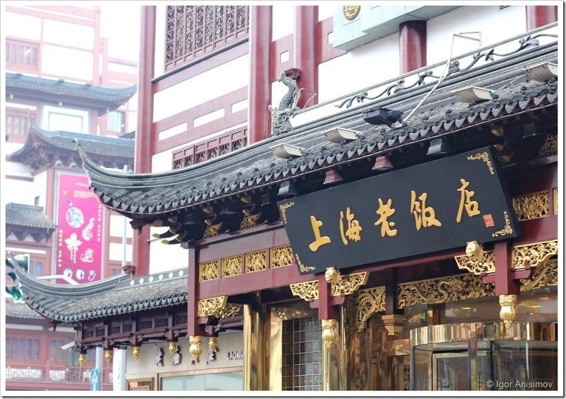 Китай 2013. Шанхай. Старый китайский квартал и Сад Радости Юй Юань